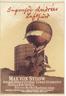 Ingenjör Andrées luftfärd (1982)