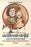 En kille och en tjej (1975)